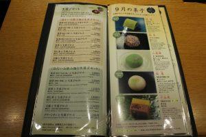 Kyoto Saryo menu