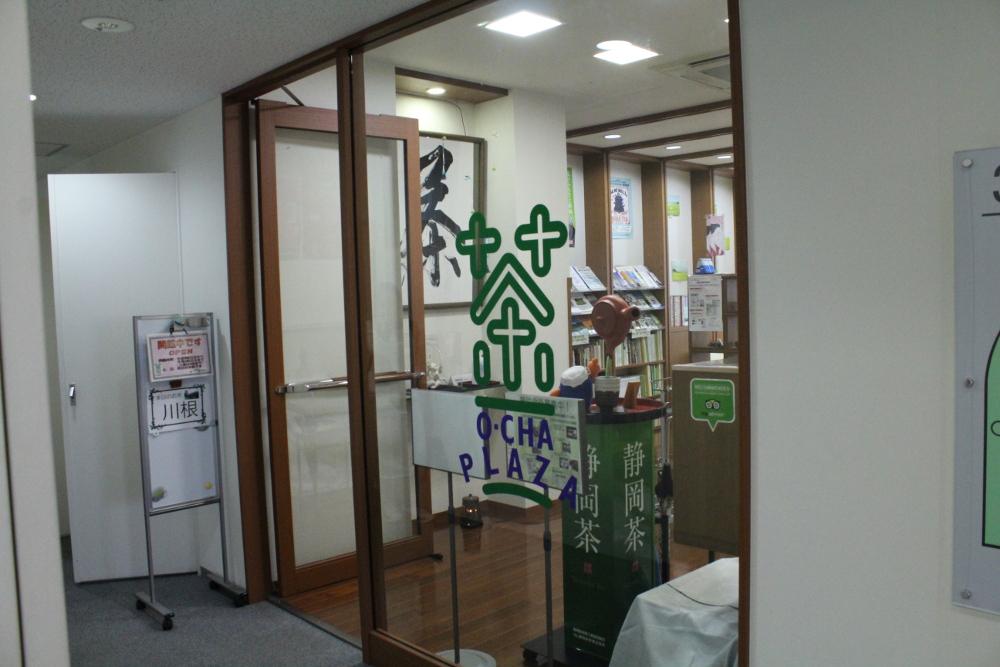 The World Green Tea Association