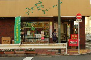 Tea Company Sayamaen