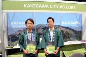 Kakegawa City Tea Promotion Section at WTE2017